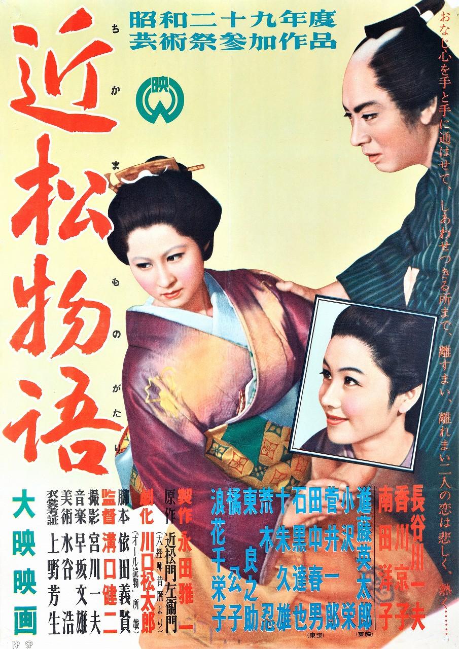 近松物語(1954):日本の映画 ...
