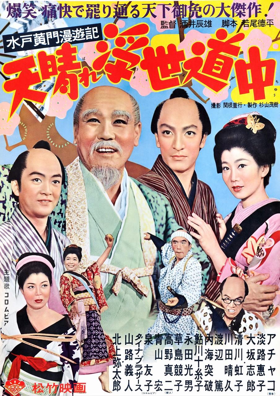 あっぱれ浮世道中(1954):日本...