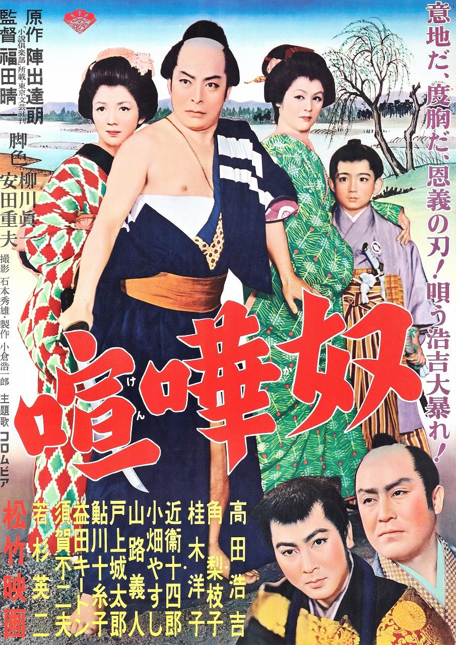 喧嘩奴(1955):日本の映画ポス...