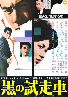 黒の試走車B2.jpg